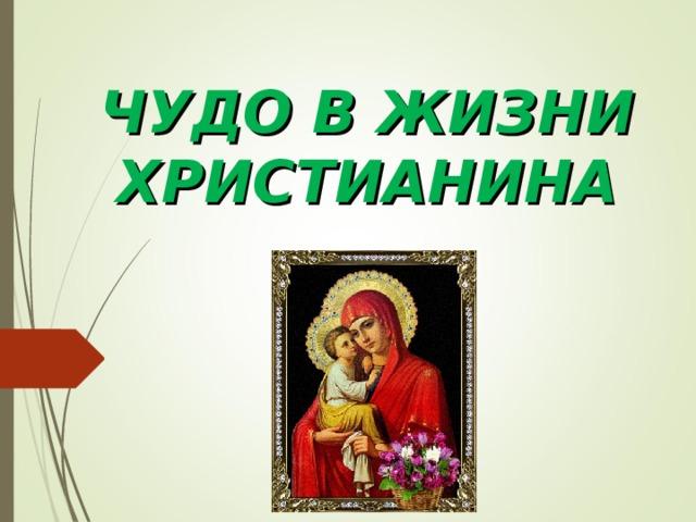 ЧУДО В ЖИЗНИ ХРИСТИАНИНА