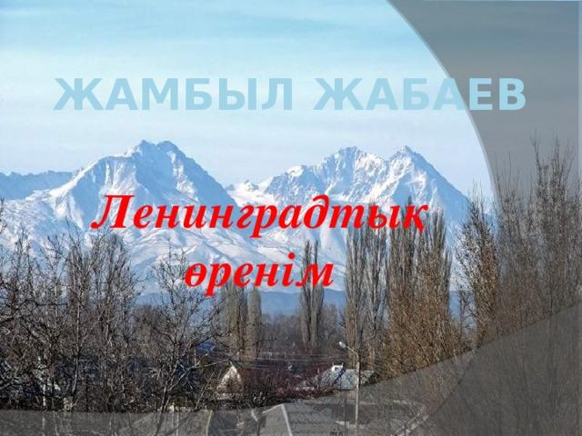 Жамбыл Жабаев Ленинградтық өренім