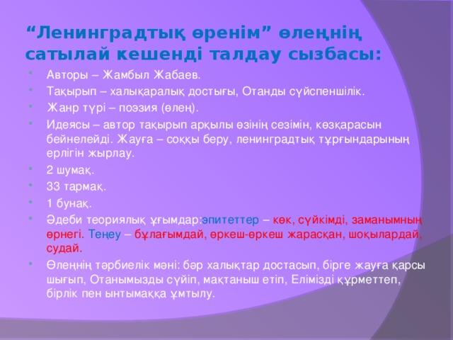 """"""" Ленинградтық өренім"""" өлеңнің сатылай кешенді талдау сызбасы:"""