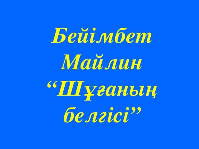 """Бейімбет Майлин """"Шұғаның белгісі"""""""