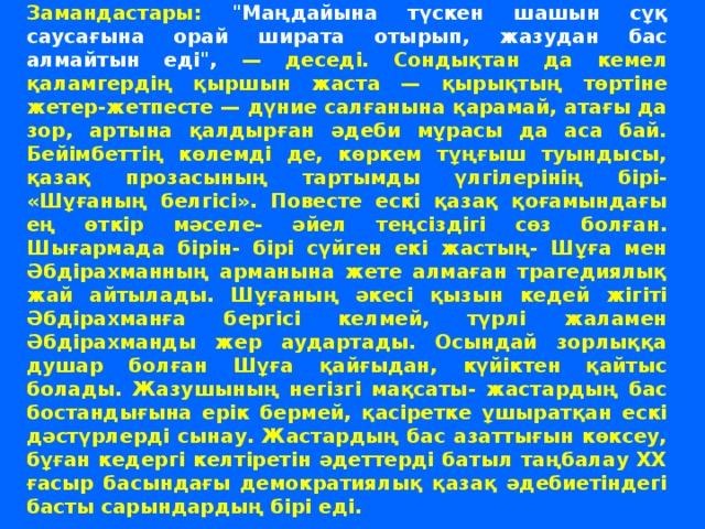 Замандастары: