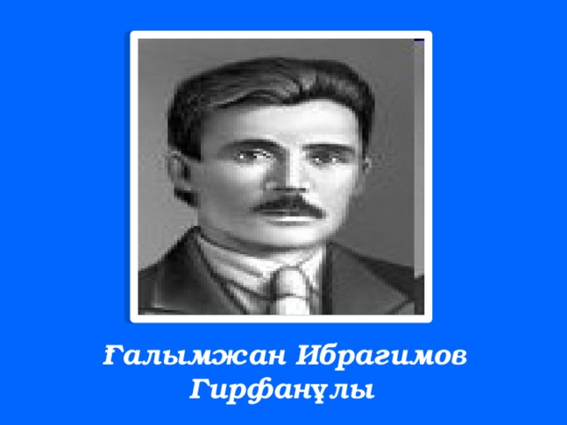 Ғалымжан Ибрагимов Гирфанұлы