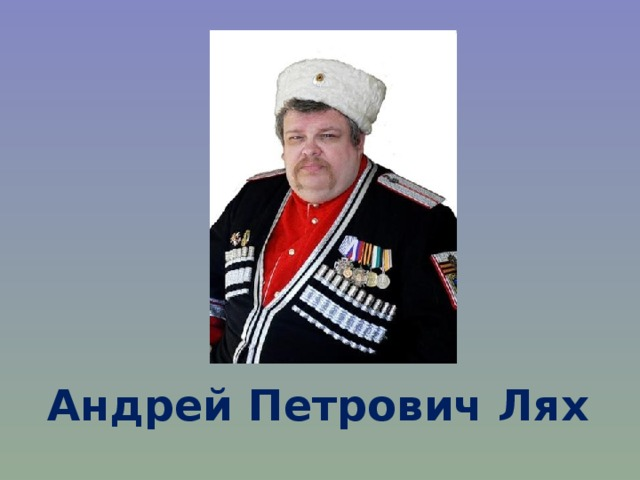 Андрей Петрович Лях