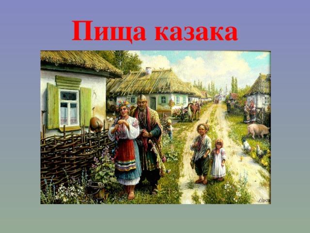 Пища казака