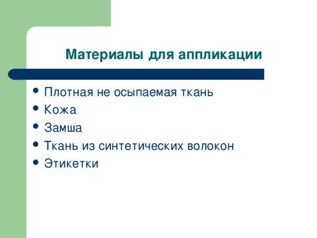 Материалы для аппликации