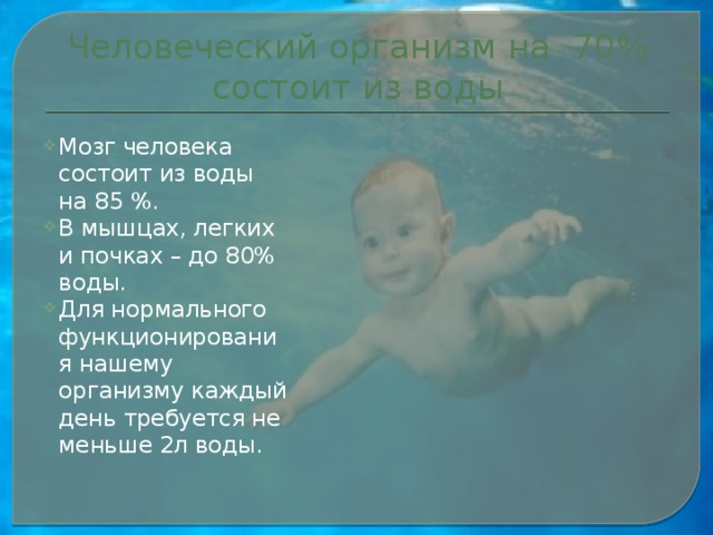 Человеческий организм на 70% состоит из воды