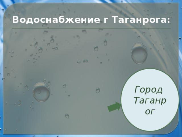 Водоснабжение г Таганрога: очистные сооружения Город Таганрог река Дон грунтовые скважины река