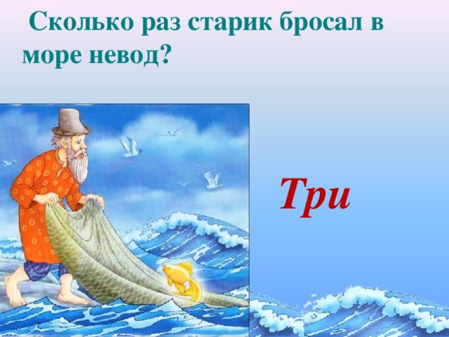 Сколько раз старик бросал в море невод? Три