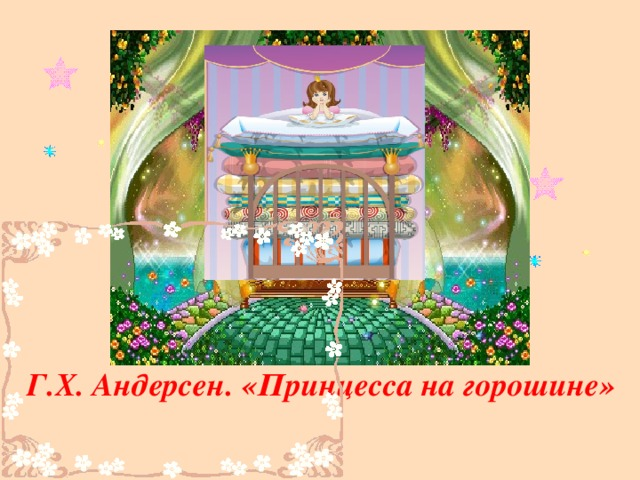 Г.Х. Андерсен. «Принцесса на горошине»