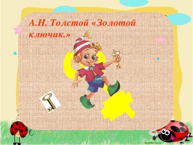 А.Н. Толстой «Золотой ключик.»