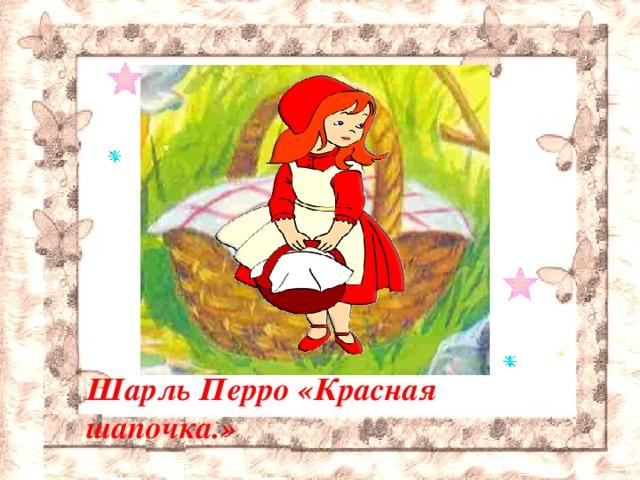 Шарль Перро «Красная шапочка.»