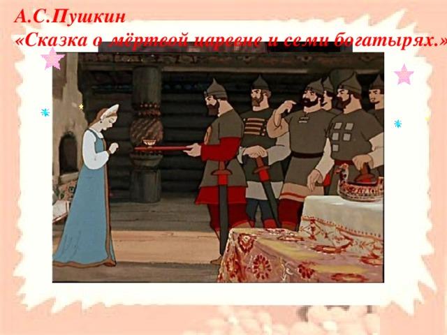А.С.Пушкин «Сказка о мёртвой царевне и семи богатырях.»