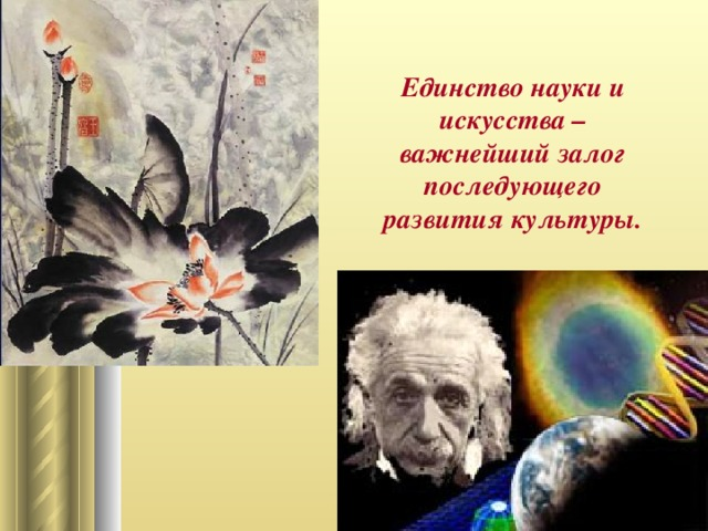 Единство науки и искусства – важнейший залог последующего развития культуры.