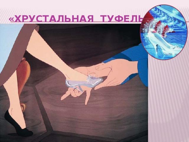 «Хрустальная туфелька»