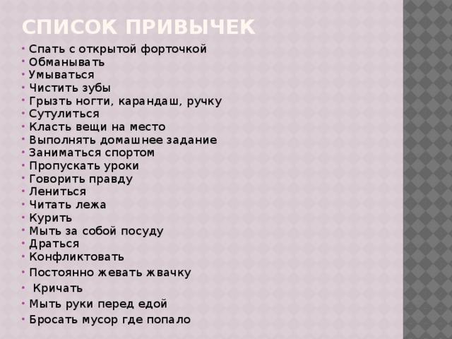 Список привычек