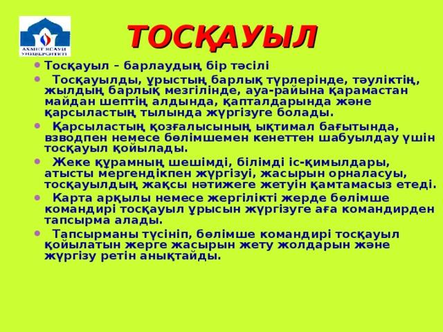 ТОСҚАУЫЛ