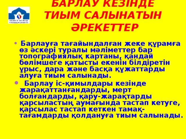 БАРЛАУ КЕЗІНДЕ ТИЫМ САЛЫНАТЫН ӘРЕКЕТТЕР
