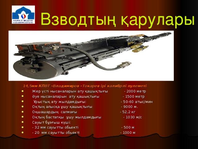 Взводтың қарулары  14,5мм КПВТ –Владимиров –Токарев ірі калибрлі пулеметі
