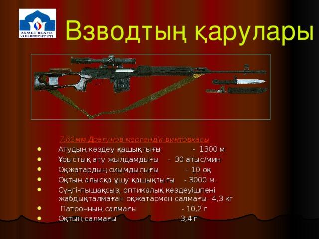 Взводтың қарулары  7,62мм Драгунов мергендік винтовкасы