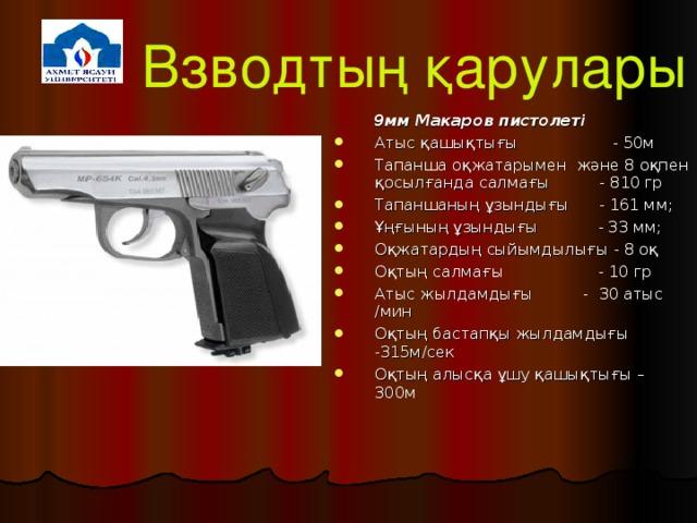 Взводтың қарулары  9мм Макаров пистолеті