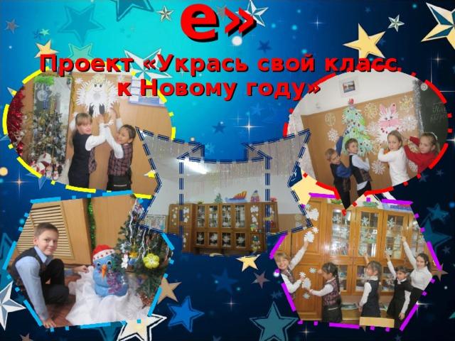 «Созвездие»  Проект «Укрась свой класс к Новому году»