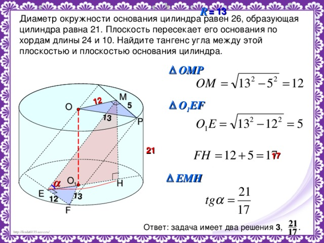 Объем цилиндра решение задач в егэ решение задач 4 класс математика