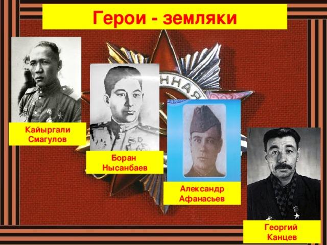 Герои - земляки Кайыргали Смагулов Боран Нысанбаев Александр Афанасьев Георгий Канцев