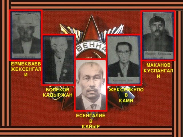 ЕРМЕКБАЕВ ЖЕКСЕНГАЛИ МАКАНОВ КУСПАНГАЛИ БОЛЕКОВ КАДЫРЖАН ЖЕКСЕНКУЛОВ КАМИ ЕСЕНГАЛИЕВ КАЙЫР