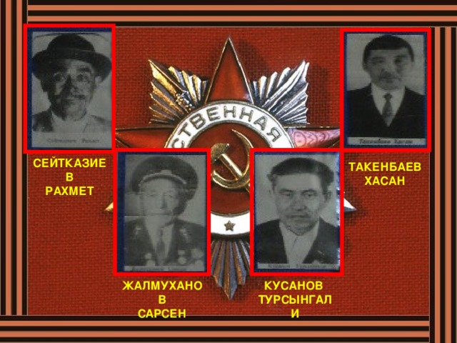 СЕЙТКАЗИЕВ РАХМЕТ ТАКЕНБАЕВ ХАСАН ЖАЛМУХАНОВ САРСЕН КУСАНОВ ТУРСЫНГАЛИ