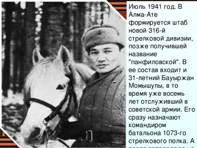Июль 1941 год. В Алма-Ате формируется штаб новой 316-й стрелковой дивизии, позже получившей название