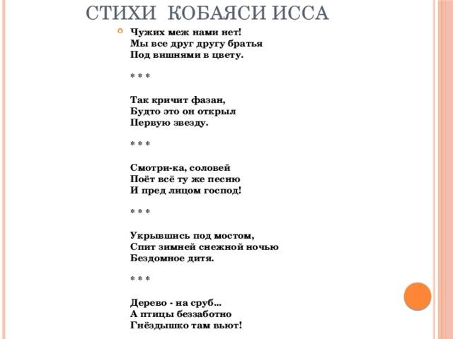 Стихи Кобаяси Исса