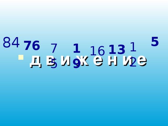 Математическая разминка  57:3 Ж  19*4  25*3  91:7 В И Н 50:10 Е  64:4 Е 12*7 Д 72:6 И