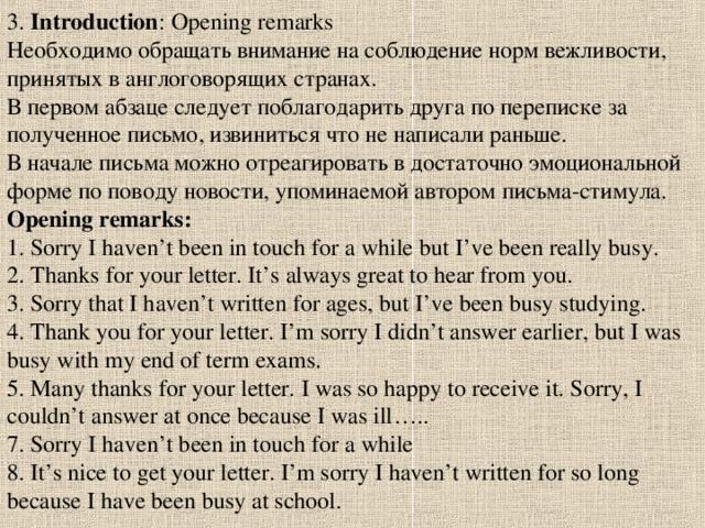 Написать открытку другу по переписке на английском, февраля своими