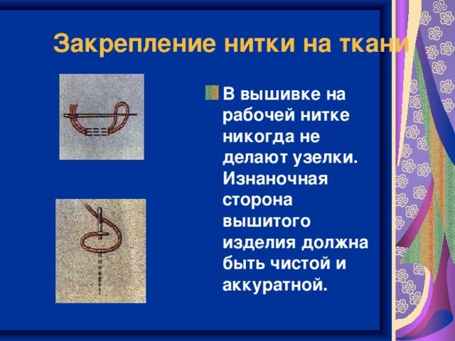 Закрепление нитки на ткани