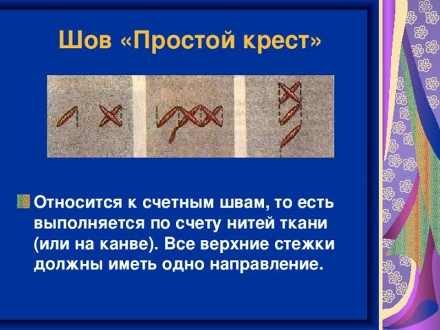 Шов «Простой крест»