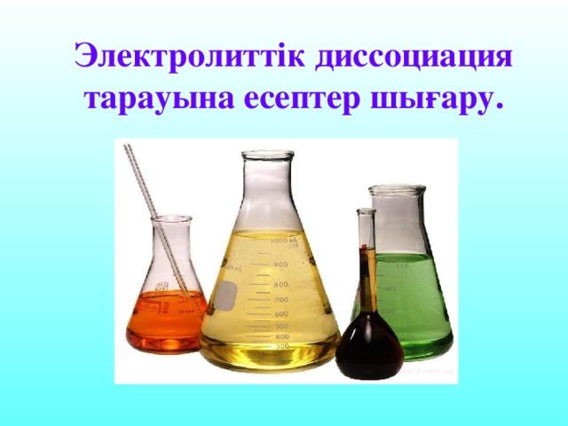 Электролиттік диссоциация тарауына есептер шығару.