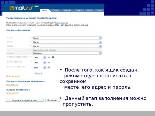 После того, как ящик создан,  рекомендуется записать в сохранном  месте его адрес и пароль.  Данный этап заполнения можно