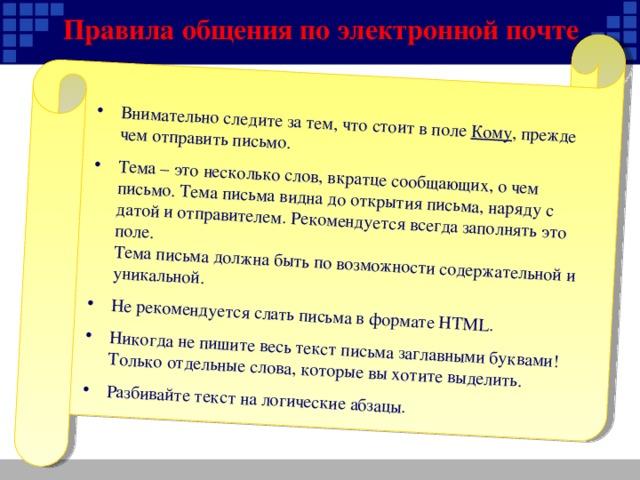Правила общения по электронной почте