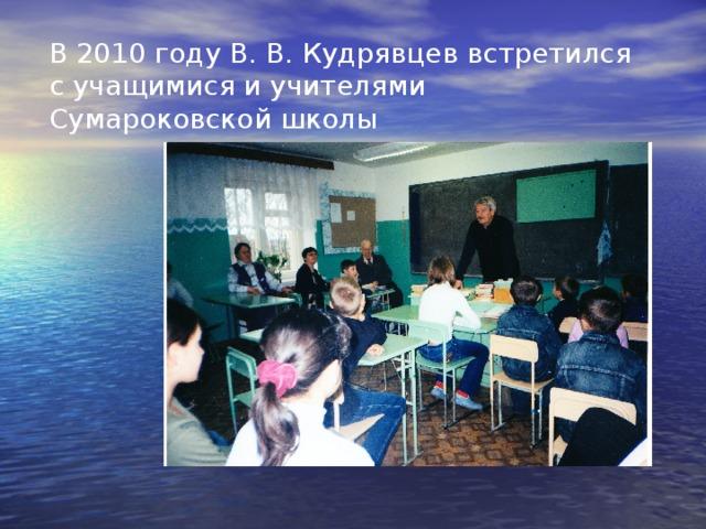 В 2010 году В. В. Кудрявцев встретился с учащимися и учителями Сумароковской школы