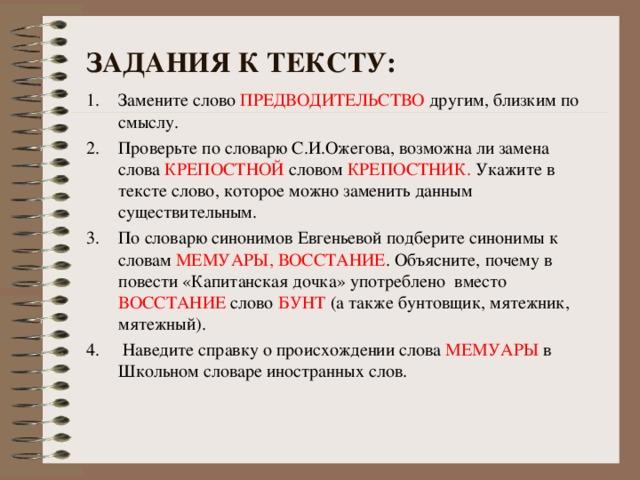 ЗАДАНИЯ К ТЕКСТУ: