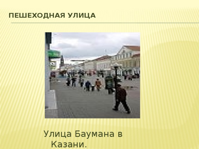 Пешеходная улица   Улица Баумана в Казани.