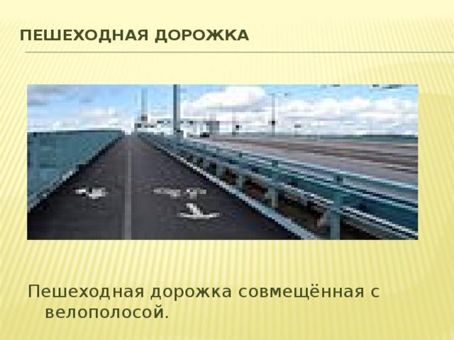 Пешеходная дорожка   Пешеходная дорожка совмещённая с велополосой.
