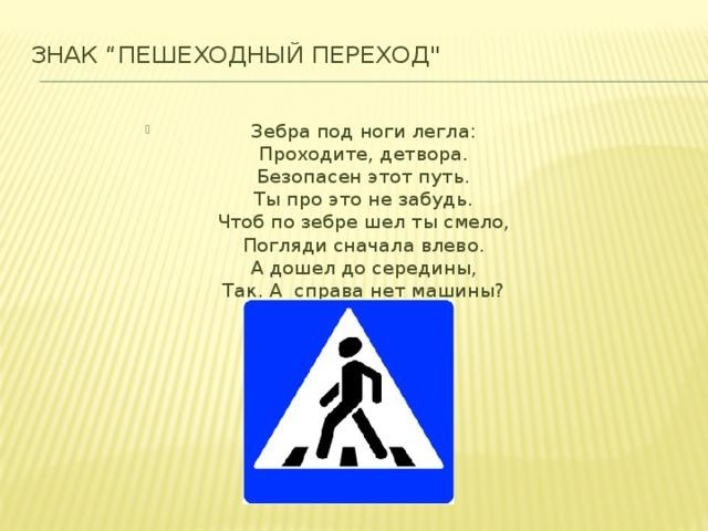 """Знак """"Пешеходный переход"""