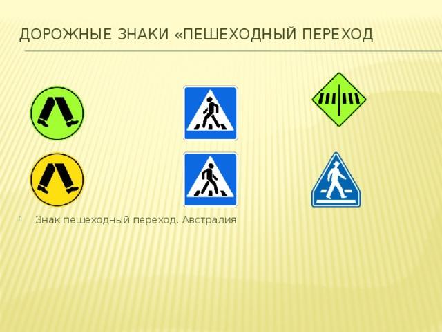 Дорожные знаки «Пешеходный переход