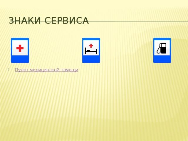 Знаки сервиса Пункт медицинской помощи Больница