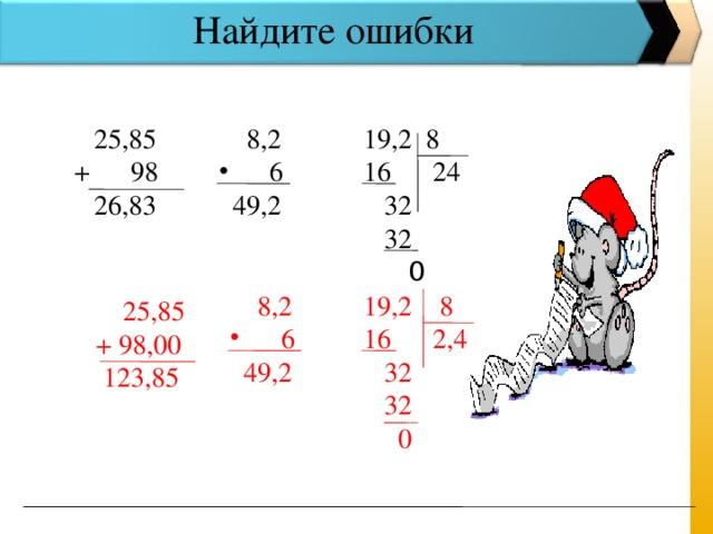 Найдите ошибки 19,2 8 16 24  32  32  8,2  25,85 + 98  26,83  0  6  49,2 19,2 8 16 2,4  32  32  0  8,2  6  49,2  25,85 + 98,00  123,85