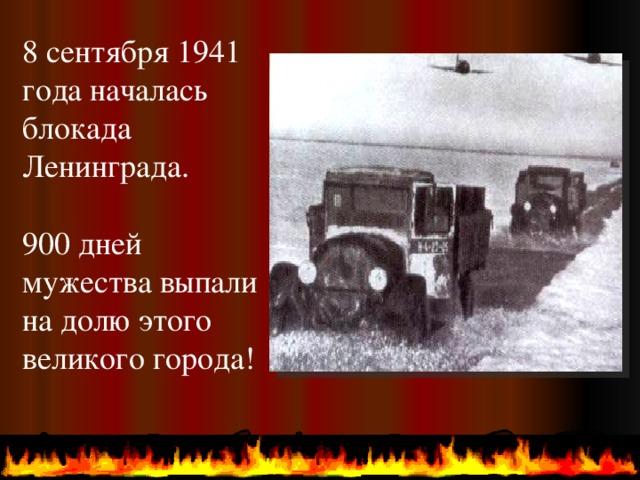 8 сентября 1941 года началась блокада Ленинграда. 900 дней мужества выпали на долю этого великого города!