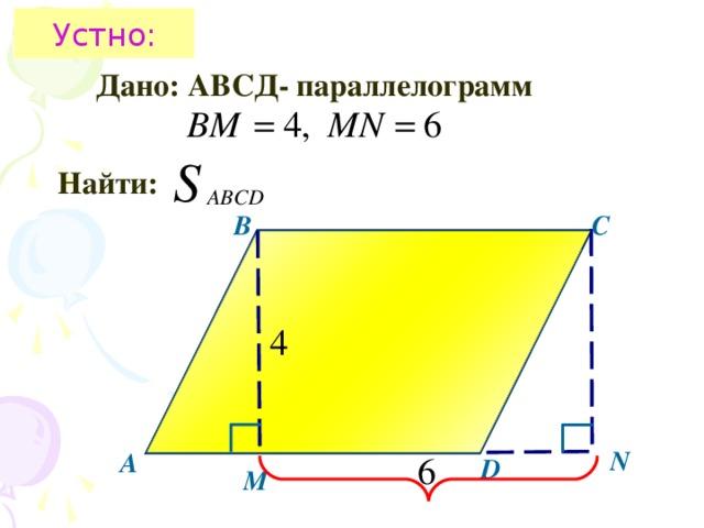 Устно: Дано: АВСД- параллелограмм  Найти: C B N А D М