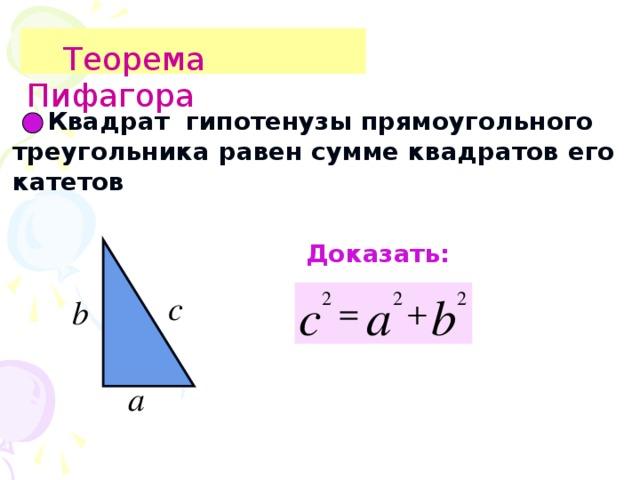 Теорема Пифагора   Квадрат гипотенузы прямоугольного треугольника равен сумме квадратов его катетов   Доказать: