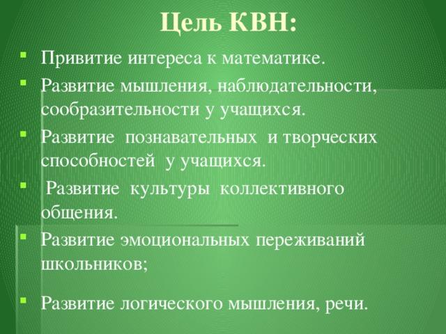 Цель КВН: